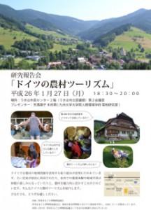 140127ドイツ報告会ポスター2