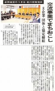 140123_yomiuri
